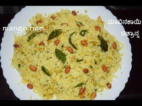 Mavinkayi Chitranna / ಮಾವಿನಕಾಯಿ ಚಿತ್ರಾನ್ನ / Mango Rice / Ugadi Recipes