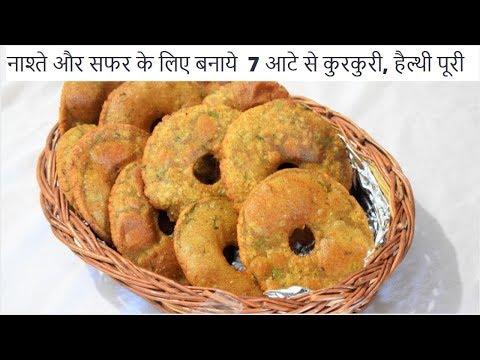 सफर हो या सुबह-शाम का नाश्ता, जरूर बनाये ये मल्टीग्रैन क्रिस्पी पूरी- Crispy Puri -Food Connection