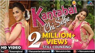 Kantabai Chi Selfie - Full HD Video Latest 2016 | Feat : Smita Gondkar | Samarthak Shinde & Johny R