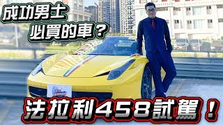 【Joeman】成功男士必買的超跑?法拉利敞篷458 Spider試駕!ft.阿滴