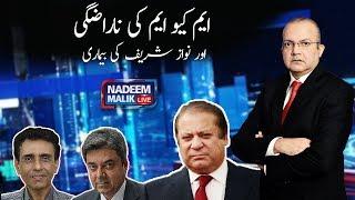MQM ki Narazgi Aur Nawaz ki beemari | Nadeem Malik Live | SAMAA TV | 14 January 2020