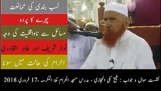 Maulana Makki Al Hijazi | Question & Answer | 17 Feb 2018 | مولانا شیخ مکی الحجازی