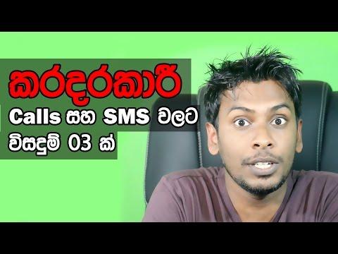 සිංහල Geek Show - how to block unknown unwanted phone number SInhala by Chanux