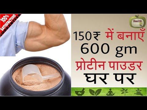 150 रुपये में बनायें घर पर प्रोटीन पाउडर||Make Protein Powder Powder At Home||