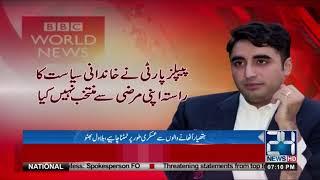 News Bulletin | 07:00 PM | 19 April 2018 | 24 News HD