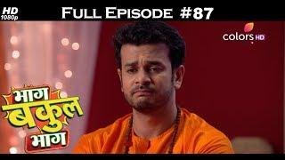Bhaag Bakool Bhaag - 12th September 2017 - भाग बकुल भाग - Full Episode