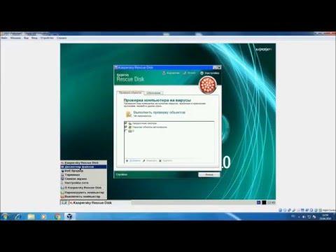 Kaspersky Rescue Disk - лечим зараженную систему