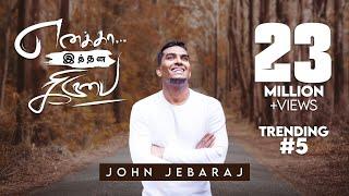 Ennakkaa Ithana Kiruba   John Jebaraj   Official Video   Tamil Christian Songs