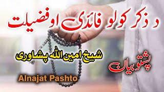 sheikh aminullah peshawari poshto bayan دذکر کولو فائدی او فضیلت