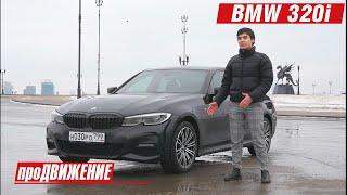 Первые километры, Первые косяки... BMW 320i. 2020. АвтоБлог про.Движение