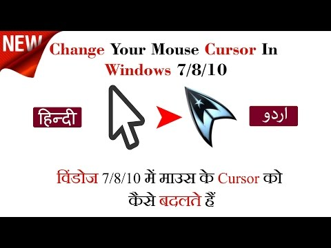 How To Change Your Mouse Cursor / Pointer In Windows 7/8/10