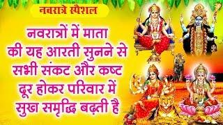 नवरात्रों में माता की यह आरती सुनने से सभी संकट और कष्ट दूर होकर परिवार में सुख समृद्धि बढ़ती है