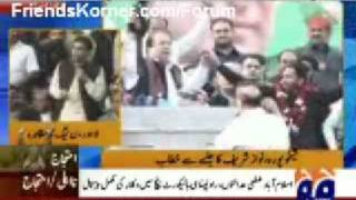 Nawaz Sharif speech & Policeman at Sheikhupura