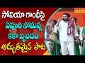 Epuri Somanna Excellent Song on Sonia Gandhi    Rahul Gandhi Telangana Tour