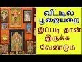 Download  poojai arai eppadi irukka vendum in tamil | Pooja room designs home | Pooja Room vasthu MP3,3GP,MP4