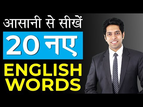 20 Daily Use English Words with Meaning in Hindi | English Vocabulary