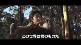 かいじゅうたちのいるところ(字幕版) (予告編)