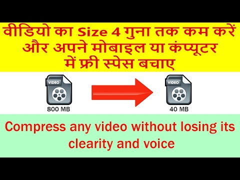 [Hindi ] How to Compress any video without loosing visual and voice clearity   2017