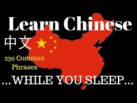 Learn Mandarin Chinese // Learn Chinese While You SLEEP// 230 BASIC PHRASES 中文