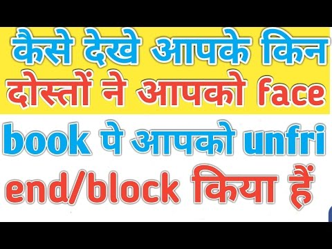how to see who is unfriend or blocked you on facebook i hindi??
