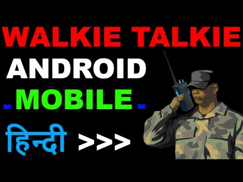 How to make your Android phone a Walkie Talkie in Hindi
