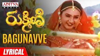 Bagunavve Lyrical | Rukmini Telugu Movie Songs | Vineeth, Sridevi | Vidyasagar | Raviraja Pinisetty