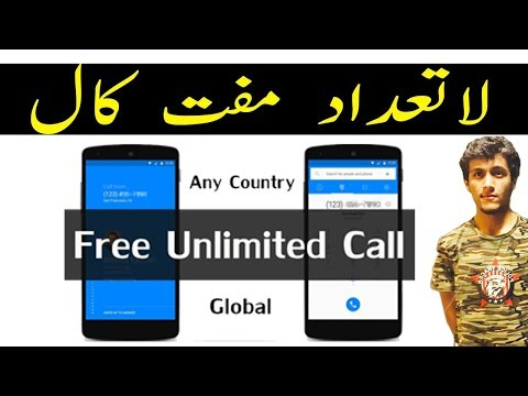 How to Make Free Calls in Pakistan Urdu