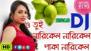 O Tui Narkel Narkel Paka Narkel Purulia Dj Song , Purulia Hot Dance Mix , Hot Dance Purulia Song
