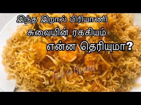 Prawns / Eral Biryani Recipe in Tamil || Special Prawns Biryani Recipe | Shrimp Biryani Recipe