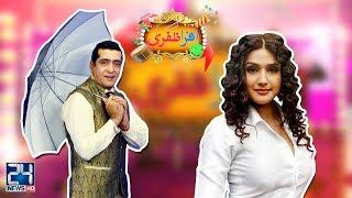 Afra Zafri | Zafri Khan | Zara Sheikh | 31 July 2018 | 24 News HD