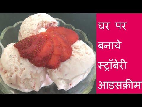 Strawberry Ice Cream | Homemade strawberry ice cream | strawberry ice cream recipe in Hindi