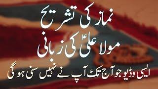 Khutba - Namaz Ki Tashree Mola Ali a.s Ki Zubani