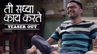Ti Saddhya Kay Karte | Teaser Out | Upcoming Marathi Movie | Ankush Chaudhari, Tejashri Pradhan