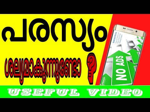 how to remove ads and popus without any apps //(malayalam) mobile &tricks