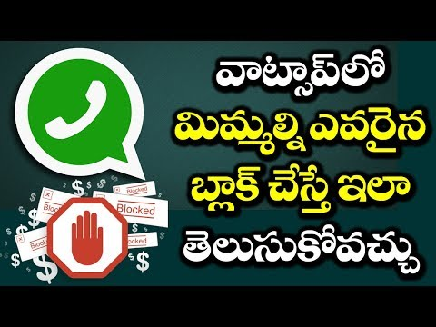 WhatsApp Update on BLOCKING Option | Find out Who Blocked You on WhatsApp | VTube Telugu