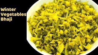 শীতের সবজি ভাজি | Winter Special Vegetables Vaji Recipe