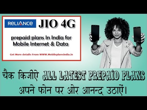 #iReff How to Check All 3G, 4G and other Data/Teriff Prepaid Plans of All Telecom Companies in Hindi