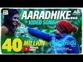 Download  Aaradhike Video Song | Soubin Shahir | E4 Entertainment | Johnpaul George MP3,3GP,MP4