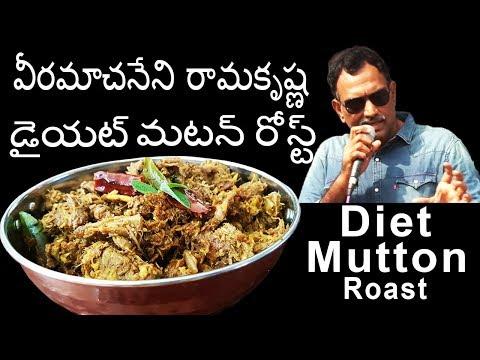 Veeramachaneni Ramakrishna Diet Mutton Roast Recipe Cooking | వీరమాచనేని రామకృష్ణ డైయట్ మటన్ రోస్ట్