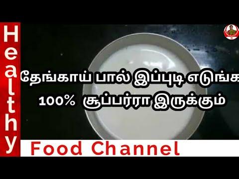 coconut milk for idiyappam | coconut milk recipe | coconut milk in tamil