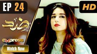 Pakistani Drama   Zid - Episode 24   Express TV Dramas   Arfaa Faryal, Muneeb Butt