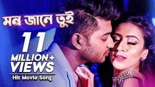 Mon Jane Tui   Bangla Movie Song   Dulabhai Jindabad   Bappy   Mim   Imran   Kona