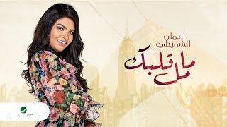 Eman AlShmety ... Ma Mal Galbek - Video Lyrics 2019 | إيمان الشميطي ... ما مال قلبك