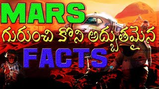 Interesting Facts About Mars, Mars Facts, interesting mars facts, mars interesting facts, in Telugu
