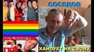 СОСЕДОВ НАЕХАЛ НА ГЕЙ МАФИЮ РОССИЙСКОЙ ЭСТРАДЫ 😗 плюс бонус *пародия от Гарика*
