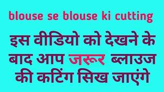 ब्लाउज कटिंग 👍👌 double katori Blouse cutting👌choli cutting