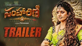 Samharini Trailer - Telugu | Radhika Kumaraswamy | Navarasan | R.S Ganesh Narayan