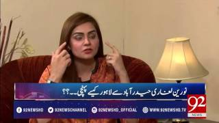 92at8 - Exclusive interview with Noreen Laghari 08-05-2017 - 92NewsHDPlus