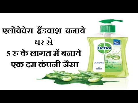 Herbal Handwash making with Aloe Vera || Business recipe