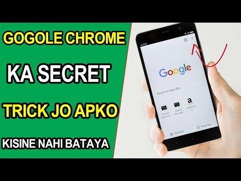 Hidden Google Chrome Trick Nobody Will Tell you 2018 || Hindi Tech Tuts